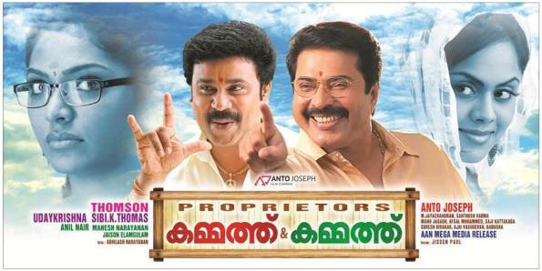 Kammath_and_Kammath_-_Poster